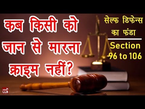 Self Defense Law in Hindi - भारत में सेल्फ डिफेन्स कानून क्या है? | By Ishan