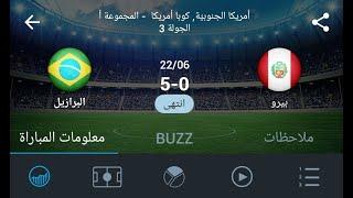 البرازيل و بيرو ! جميع التسديات والأهداف All shots and goals Brazil vs Peru 5-0 Crazy