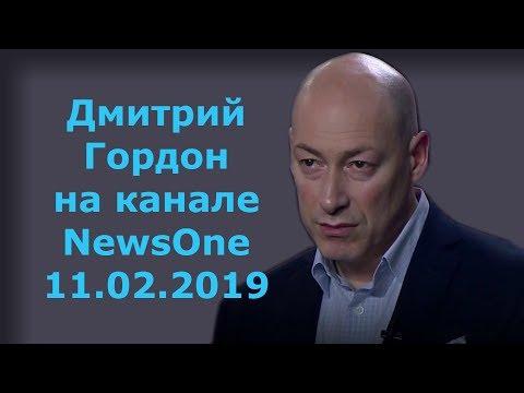 Дмитрий Гордон на канале 'NewsOne'. 11.02.2019