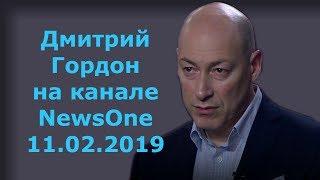 "Дмитрий Гордон на канале ""NewsOne"". 11.02.2019"