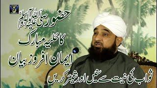 Hazrat Muhammad SAWW ka hulya mubarik Muhammad Raza Saqib Mustafai Record amp; Released by STUDIO 5