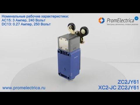 XC2-JC ZC2JY61 Концевой выключатель с вилочным рычагом с роликами двусторонней установки в сборе