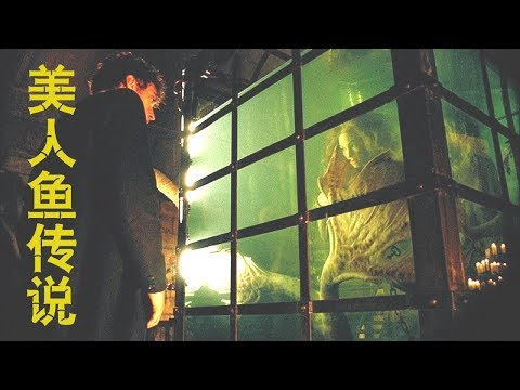 美人鱼被商人所囚看似柔弱无助,但本质是海中凶兽,背后暗藏杀机,几分钟看完《终极人鱼岛》