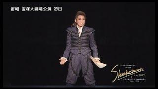 宙組公演『Shakespeare ~空に満つるは、尽きせぬ言の葉~』『HOT EYES!!』初日舞台映像(ロング)