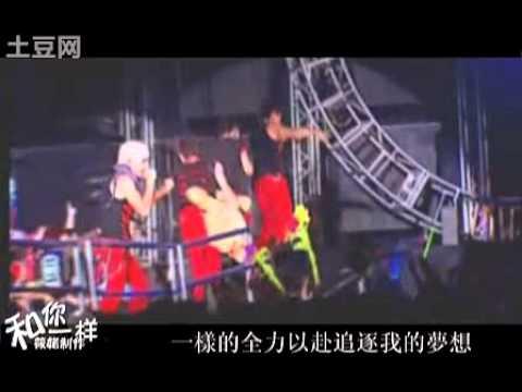 And Like You   Fahrenheit     Tudou Online Video Watch Video Fahrenheit Jiro Wang Arron Yan Wu Zunchen Also Confucianism