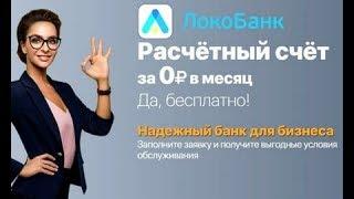 Бесплатный расчетный счет РКО для ИП и ООО в Локо Банке. Обзор. Открывать счет. Банк рко тариф