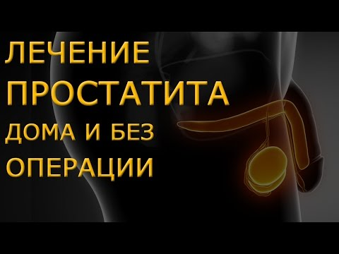 лечить аденому простаты