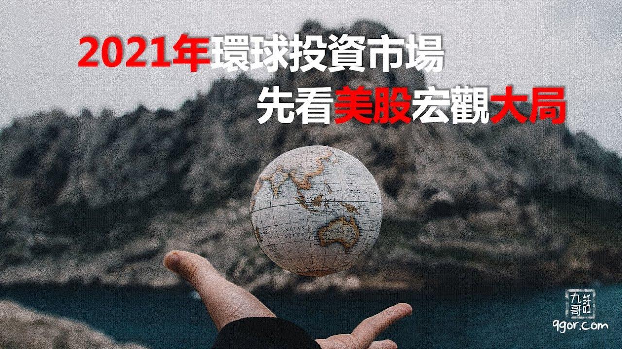 201227 九哥周報:2021年環球投資市場,先看美股宏觀大局......