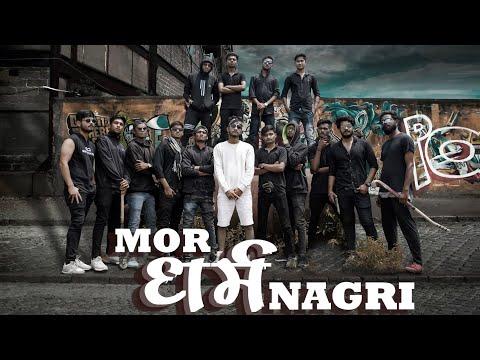 Mor Dharam Nagri || ft KHALNAYAK 2020 new Cg-Hindi Hip-Hop
