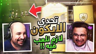 فيفا 21 : اللي يطلع في بكج الايكون نلعب فيه 😂 !! مع للي ( فريق اليوتيوبرز ) | FIFA 21