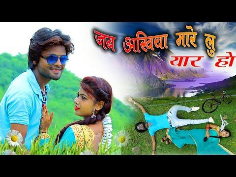 Mishti priya और Deepak Deewana का Romantic Song🎼 जब अखिया मारे यार हो.2018