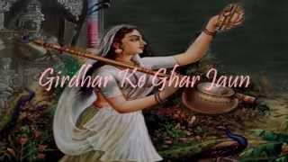 Meera Ke Bhajan - Girdhar Ke Ghar jaun