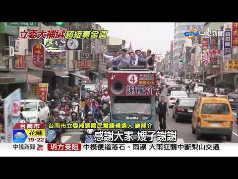 韓流襲捲台南 韓國瑜幫謝龍介輔選擠爆!│中視新聞 20190309
