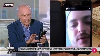O Βαρεμένος τσιεκάρει Mad Clip στο κινητό του | Luben TV