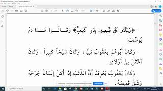 Qassasun Nabiyeen 1.2.5