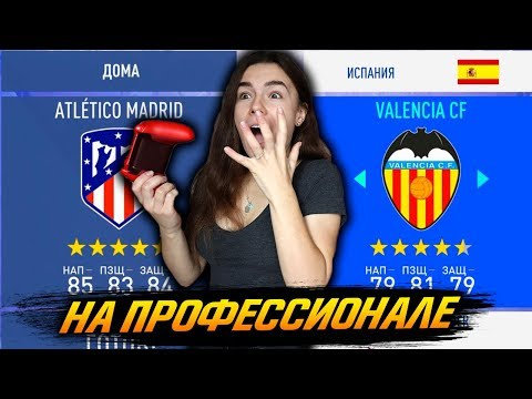 УЧУ ДЕВУШКУ ИГРАТЬ В FIFA УРОВЕНЬ ПРОФЕССИОНАЛ