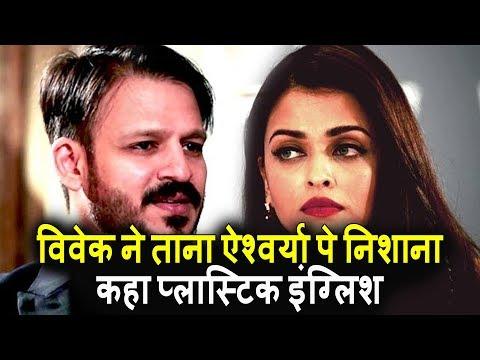 Vivek Oberoi ने ताना Aishwarya Rai पर निशाना । कहा Plastic