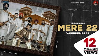 MERE 22 : Varinder Brar (Official Video) Latest Punjabi Songs 2020 | GK Digital