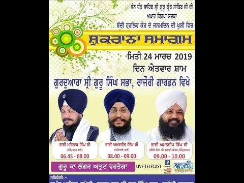 Live-Now-Gurmat-Kirtan-Samagam-From-Rajouri-Garden-Delhi-24-March-2019