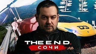 The E.N.D. Сочи, море, Lambo, кайф!