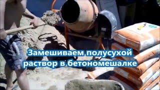 Полусухой раствор в бетономешалке. Как правильно замешивать.(Как замешать раствор для полусухой стяжки в обычной бетономешалке? Смесь приготавливается из песка и цеме..., 2016-02-10T22:28:17.000Z)