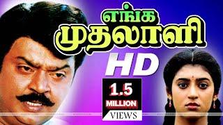 Enga Muthalali Full Movie | Vijayakanth | எங்க முதலாளி