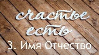 Что значит ИМЯ для русского человека? Важно знать! Урок №3