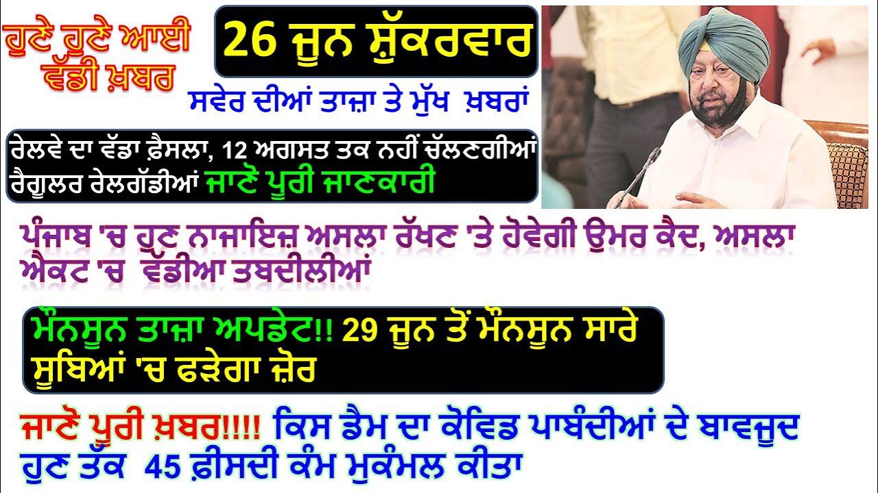 punjabi news live tv today
