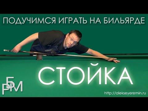 Подучимся играть на бильярде - Стойка