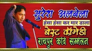 सुरेश अलबेला रायपुर मेला कवि सम्मेलन/Suresh albela best comedy raipur kavi sammelan/CMf Live kereda