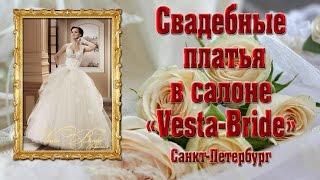 Свадебные платья Салон VESTA BRIDE Санкт-Петербург(Свадебные платья Салон VESTA BRIDE Санкт-Петербург Наш сайт vesta-bride.ru http://vk.com/vestabride Телефон: ( 812) 712 28 33; +7 965 019 60..., 2015-07-23T21:20:07.000Z)