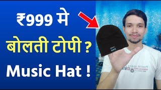 ₹999 मे बोलती टोपी - The 999 Rs Music Hat - CRAZY GADGETS!! Cool Gadget On Amazon
