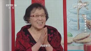 《健康之路》 20200125 敬老孝亲有良方(二)| CCTV科教