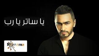 تامر حسني   يا ساتر يارب - Tamer Hosny   Ya Sater Ya Rab