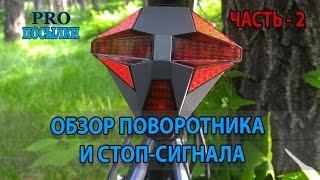 Обзор беспроводного поворотника и стоп-сигнала для велосипеда