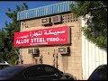 ALLOY STEEL TRADING LLC in DUBAI