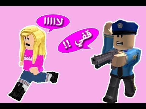 هربت من الشرطي في السجن لعبة Roblox -
