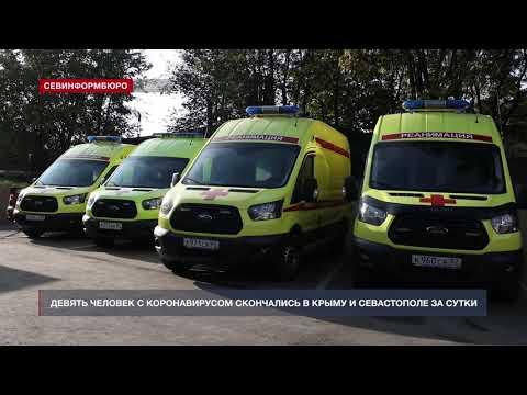 НТС Севастополь: Девять человек с коронавирусом скончались в Крыму и Севастополе за сутки