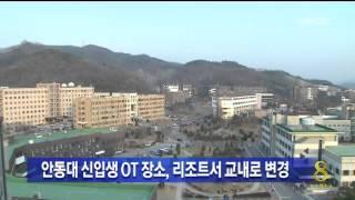 [안동MBC뉴스]안동대 신입생OT 장소, 리조트서 교내…
