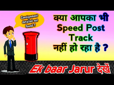 How To Track Speed Post - Consignment Detail Not Found Error In Speed Post