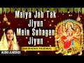 Maiya Jab Tak Jiyun Main Suhagan Jiyun Devi Bhajan By ANURADHA PAUDWAL I Full Audio Songs Juke Box