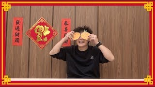 陳奕迅 Eason Chan - 豬年行大運
