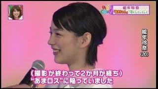 あまちゃん7冠達成 作品賞グランプリ:「あまちゃん」 主演女優賞:能...