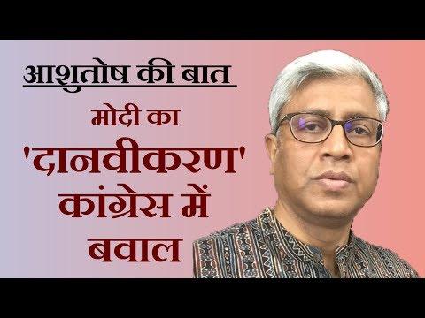 मोदी पर कांग्रेस में राहुल का विरोध?