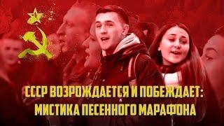 Иван Вишневский   СССР возрождается и побеждает  мистика песенного марафона
