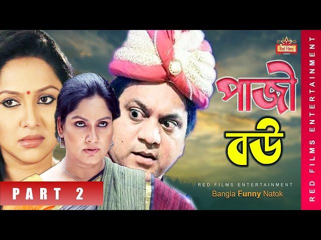 Paji Bou 2 | পাজী বউ ২ | Mir Sabbir | Shahnaz Khushi I Nadia Ahmed I Bangla Comedy Natok 2020