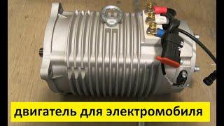 электродвигатель для электромобиля   electric vehicle engine