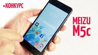 Meizu M5с - самый доступный Meizu!
