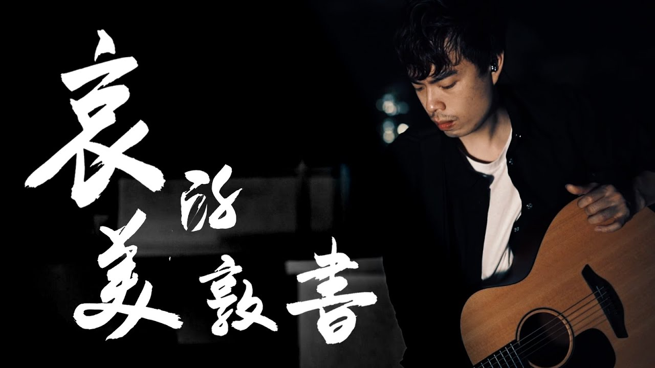 Dear Jane【哀的美敦書】Ultimatum 結他 Guitar Fingerstyle by Long Fung Tam