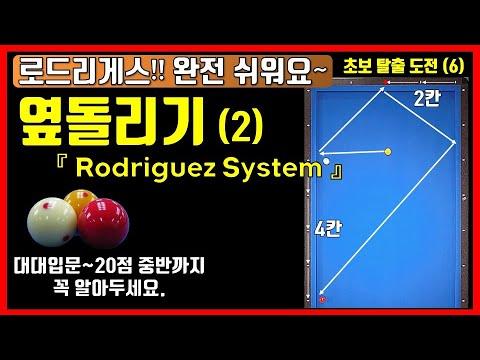【 대대초보탈출 - 6 】 옆돌리기(2) _ 로드리게스 시스템 _ 당구 3쿠션